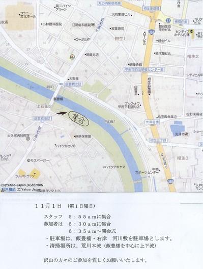 飯豊橋・会場地図.jpg