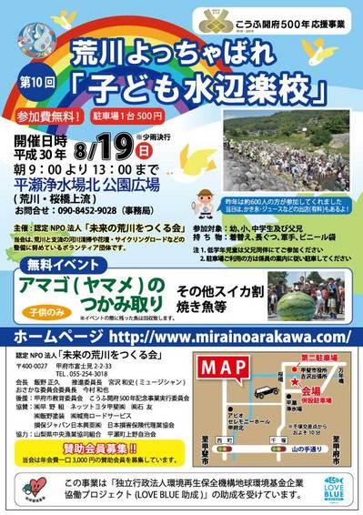 第10回荒川よっちゃばれ子ども水辺楽校ol入稿.jpg